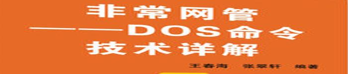 《非常网管dos命令技术详解》pdf电子书免费下载