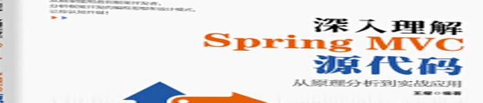 《深入理解Spring MVC源代码》pdf电子书免费下载