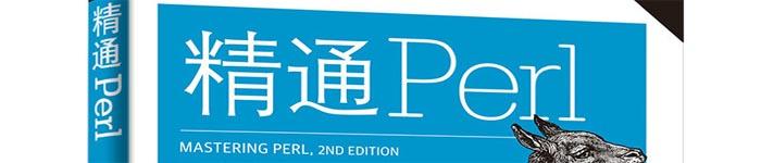 《精通Perl(Mastering Perl) 》pdf版电子书免费下载