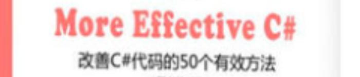 《EffectiveC#:改善C#代码的50个有效方法》pdf电子书免费下载