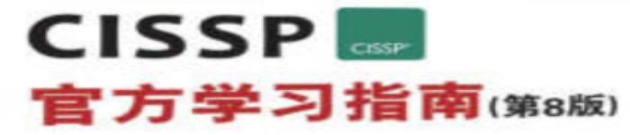 《CISSP官方学习指南(第8版)》pdf电子书免费下载
