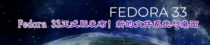 Fedora 33正式版发布!新的文件系统与桌面