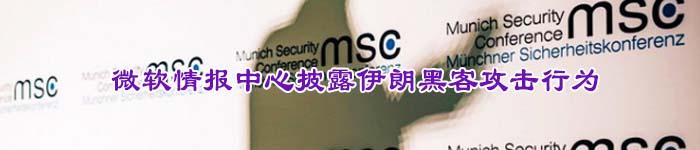 微软情报中心披露伊朗黑客攻击行为
