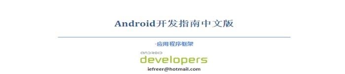 《Android开发指南中文版》pdf版电子书免费下载