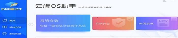 云旗 OS 助手发布,可一站式体验 UOS 等系统