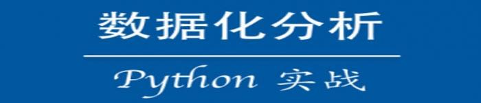 《数据化分析 Python 实战》pdf版电子书免费下载