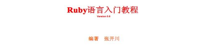《Ruby语言入门教程》pdf版电子书免费下载