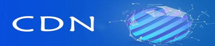 何为CDN模式