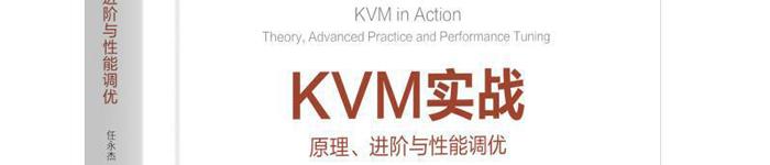 《KVM实战:原理、进阶与性能调优》pdf版电子书免费下载