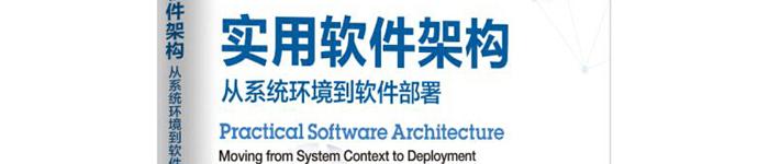 《实用软件架构:从系统环境到软件部署》pdf版电子书免费下载