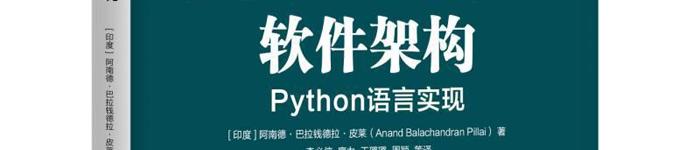 《软件架构:Python语言实现》pdf版电子书免费下载