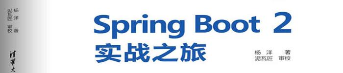 《Spring Boot 2实战之旅》pdf版电子书免费下载