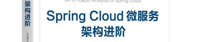 《Spring Cloud微服务架构进阶》pdf版电子书免费下载