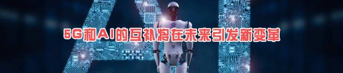 5G和AI的互补将在未来引发新变革