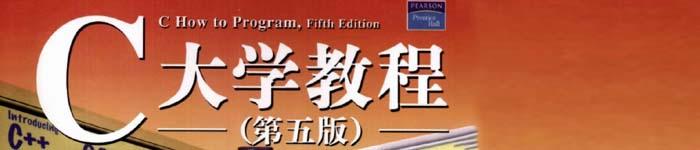 《C大学教程(第五版)  》pdf电子书免费下载