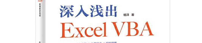 《深入浅出Excel VBA》pdf版电子书免费下载