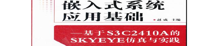 《嵌入式系统应用基础–基于S3C2410A的SKYEYE仿真与实践》pdf版电子书免费下载