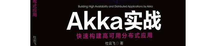 《Akka实战:快速构建高可用分布式应用》pdf版电子书免费下载
