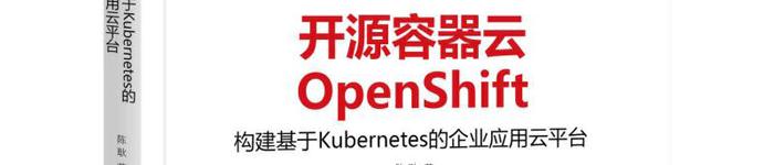 《开源容器云OpenShift:构建基于Kubernetes的企业应用云平台》pdf版电子书免费下载