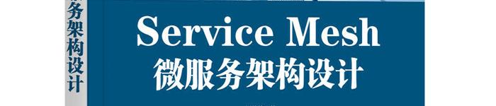 《Service Mesh微服务架构设计》pdf版电子书免费下载