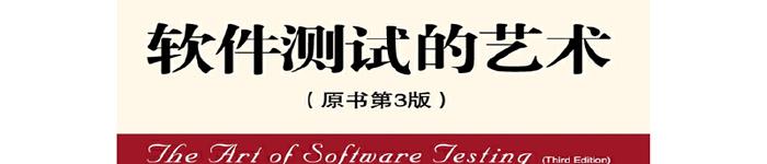 《软件测试的艺术(原书第3版)》pdf版电子书免费下载