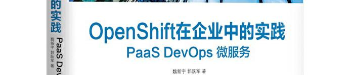 《OpenShift在企业中的实践:PaaS DevOps 微服务》pdf版电子书免费下载