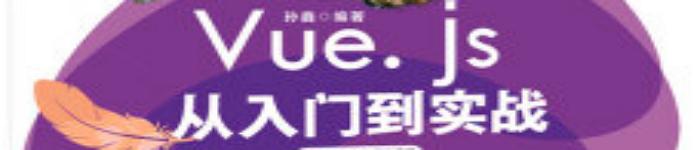 《Vue.js 从入门到实战 Web前端开发框架》pdf电子书免费下载