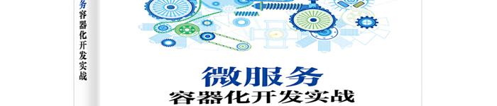 《微服务容器化开发实战》pdf版电子书免费下载