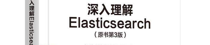 《深入理解Elasticsearch(原书第3版)》pdf版电子书免费下载