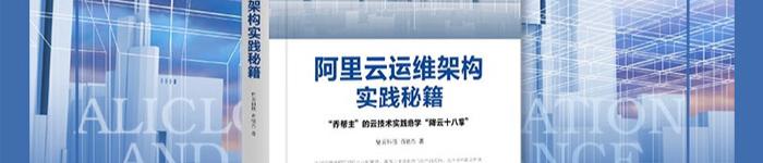 《阿里云运维架构实践秘籍》pdf版电子书免费下载