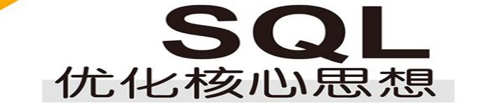 《SQL优化核心思想》pdf电子书免费下载