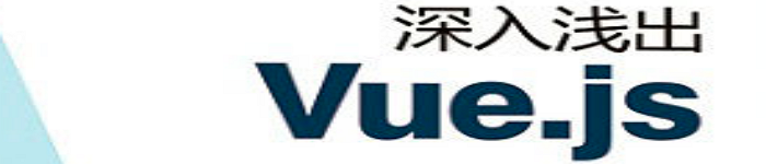 《深入浅出Vue.js》pdf电子书免费下载