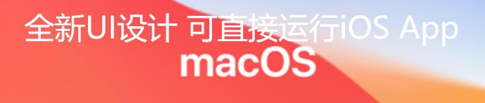 史诗级进化:macOS全新UI设计 可直接运行iOS App