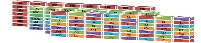 带你了解 Unicode和UTF-8编码知识