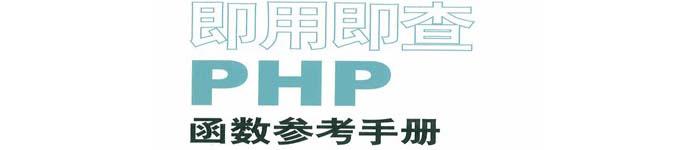 《即用即查PHP函数参考手册》pdf版电子书免费下载