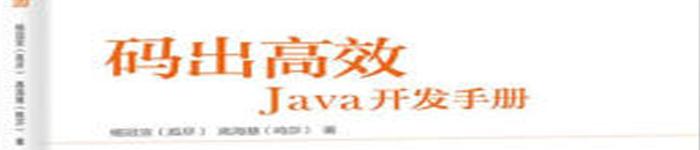 《码出高效:Java开发手册》pdf电子书免费下载
