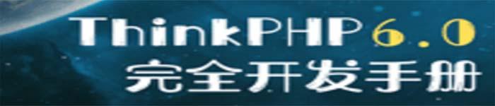 《ThinkPHP6.0完全开发手册》pdf版电子书免费下载