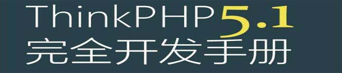 《ThinkPHP5.1完全开发手册》pdf版电子书免费下载