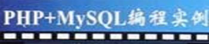 《PHP+MySQL编程实例》pdf版电子书免费下载