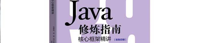 《Java修炼指南:核心框架精讲》pdf电子书免费下载