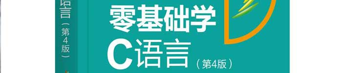 《零基础学C语言(第4版)》pdf电子书免费下载