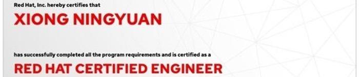 捷讯:熊宁远12月14日广州顺利通过RHCE认证。
