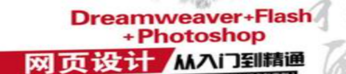 《Dreamweaver+Flash+Photoshop网页设计从入门到精通》pdf电子书免费下载