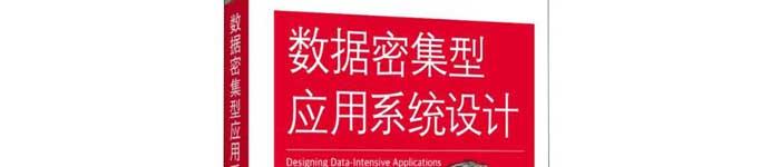 《数据密集型应用系统设计》pdf电子书免费下载