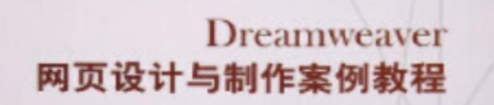 《正版 Dreamweaver网页设计与制作案例教程》pdf电子书免费下载