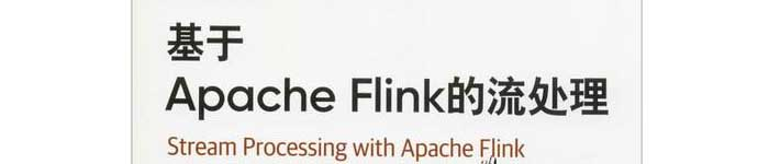 《基于Apache Flink的流处理》pdf电子书免费下载