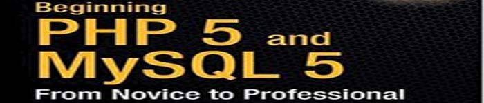 《PHP和MySQL 5从入门到精通》pdf版电子书免费下载