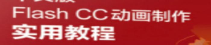 《正版 中文版Flash CC动画制作实用教程》pdf电子书免费下载