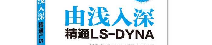 《由浅入深精通LS-DYNA》pdf电子书免费下载
