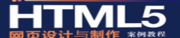 《HTML5网页设计与制作案例教程》pdf电子书免费下载